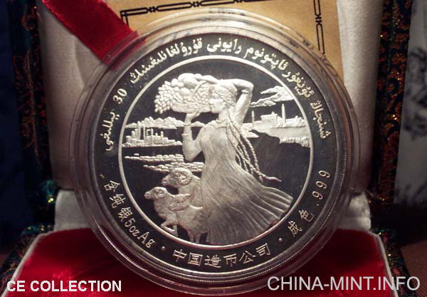 1985 Chinese The 30th Anniversary of the Founding of Xinjiang Uigur Autonomous Region Silver Medal