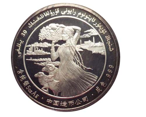 China 1985 the 30th Anniversary of the Founding of XinJiang Uigur Autonomous Region 5oz silver medal
