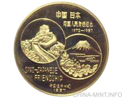 1987 Chinese Sino-Japanese Friendship 1oz Gold Medal
