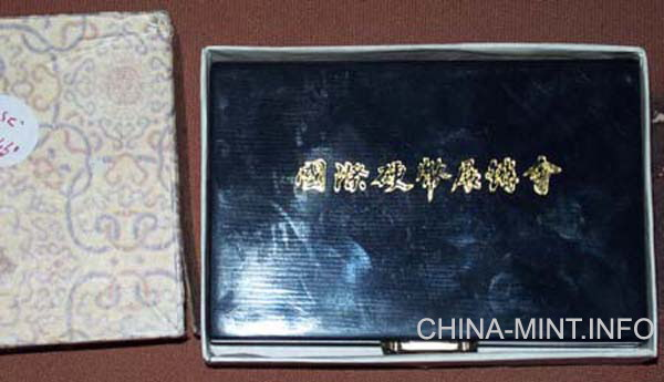 1989 China the 18th New York International Coin Exposition Gold Silver Medal Set